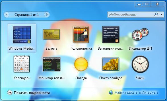 Гаджет погода для рабочего стола windows 10 на русском