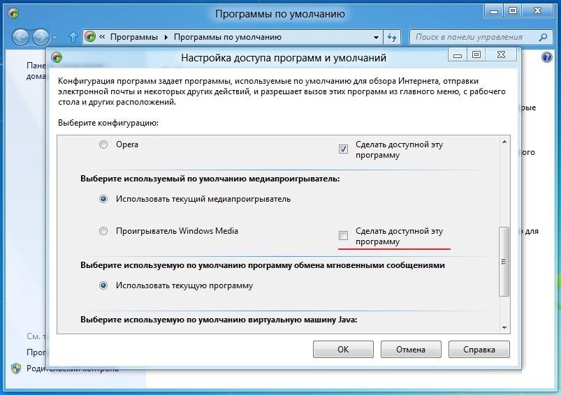 как удалить проигрыватель Windows Media - фото 11