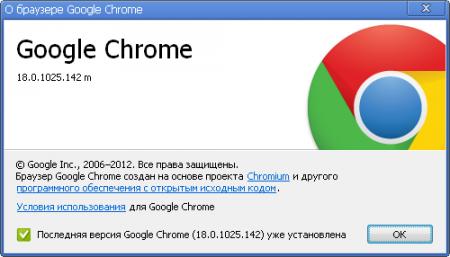 Google выпустила финальную версию Chrome 18
