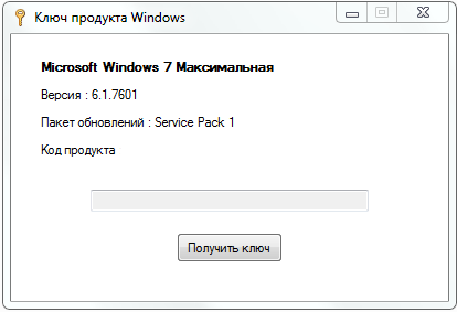 ������ ������������� ���� Windows ����������� ProductKey