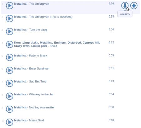слушать музыку онлайн блатные песни